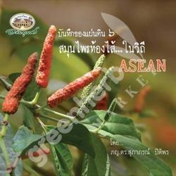 หนังสือ บันทึกของแผ่นดิน ๖ สมุนไพรท้องไส้ ในวิถี ASEAN อภัยภูเบศร
