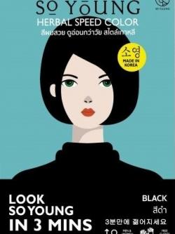 ครีมเปลี่ยนสีผม สารสกัดธรรมชาติ So Young Herbal Speed Color สีดำ