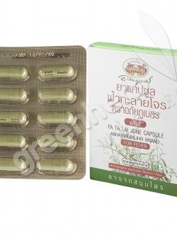 ยาแคปซูลฟ้าทะลายโจรชนิดกล่อง 1 แผง 10 เม็ด อภัยภูเบศร
