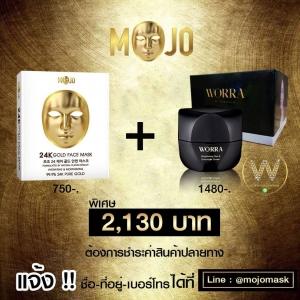ครีม วอร่า 35g+ mojo mask ของเจมส์ เกาหลี ยอดขายอันดับ 1 ลดริ้วรอย