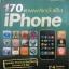 170 แอพพลิเคชั่นเด็ด iPhone