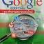 ผมใช้Google ช่วยหาเงินและทำการตลาดออนไลน์