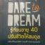 Dare to Dream รู้ก่อนอายุ40 ปรับชีวิตให้สมดุล