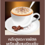 หลักสูตรกาแฟสด+เครื่องดื่มยอดนิยม 45 เมนู ร้อน/เย็น/ปั่น thumbnail 1