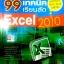 99 เทคนิคเรียนลัด Excel 2010