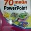 70 เทคนิค กับ PowerPoint