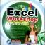 Excel workshop สำหรับคนทำงาน