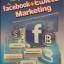 ชนะคู่แข่งด้วยการตลาดกับfacebook+twitter Marketing