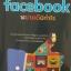 เจาะเทคนิคโมดิฟายร้านค้าบน facebook ให้ขายดีมีกำไร