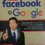 ปั้นธุรกิจเงินล้าน ลงโฆษณา facebook+Google