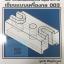 บฝข. แบบฝึกหัดเขียนแบบช่างอุตสาหกรรม เขียนแบบเครื่องกล 003 thumbnail 1