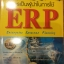 สู่การเป็นผู้นำในการใช้ ERP
