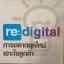 re-digital การตลาดยุคใหม่เจาะใจลูกค้า
