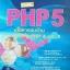 อินไซท์ PHP 5 เนื้อหาครบถ้วน ใช้ได้ทั้ง PHP 4 และ 5