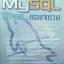 MySQL ถาม-ตอบ ครอบจักรวาล