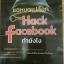 แฉหมดเปลือก Hack facebook ทำยังไง