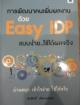 การพัฒนาคนเพิ่มผลงานด้วย Easy IDP แบบง่าย..ใช้ได้ผลจริง
