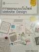 การออกแบบเว็บไซต์ Website Design