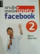 เจาะลึกเทคนิคโฆษณาfacebook2