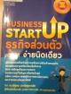 Business Startup ธุรกิจส่วนตัวง่ายนิดเดียว
