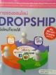 ขายของออนไลน์ DROPSHIPมือใหม่ก็รวยได้ (เพิ่มวิธีการทำ Dropship จากจีน)