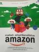 ขายสินค้า สร้างกำไรงามได้ด้วย amazon