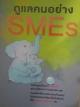 ดูแลคนอย่าง SMEs