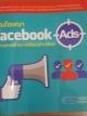 ลงโฆษณา facebook Ads เจาะตลาดเป้าหมายได้แม่นยำ+ได้ผล