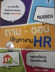 ถาม-ตอบปัญหางาน HR