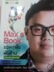 Max's Book แอพสู่ฝันพันล้าน
