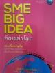 SME BIG IDEA คิดเขย่าโลก