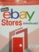 เปิดร้าน ebay Store มือใหม่ก็รวยได้