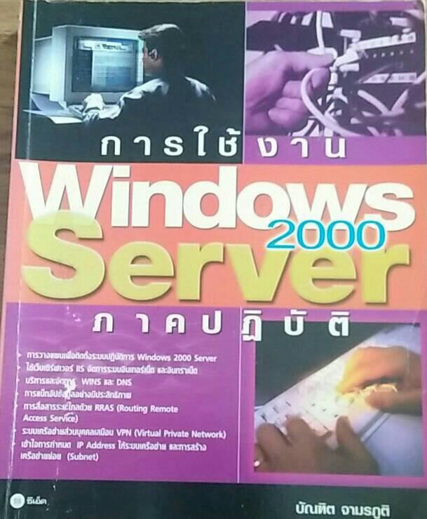 การใช้งาน Windows 2000 Server ภาคปฏิบัติ