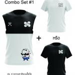 Combo Set #1 เสื้อวิ่งแขนกุด + เสื้อยืดเจ็บใจ (เลือกสีได้) ด้วยธรรมชาติของเนื้อผ้า Cotton 100% อาจมีการหดหลังซัก 1.5นิ้ว
