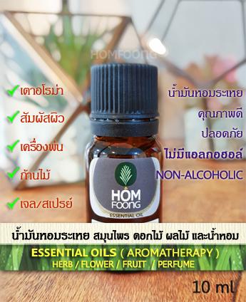 q significa important natural oils